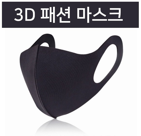 3D입체 마스크/패션마스크/연예인마스크/블랙마스크/일회용마스크