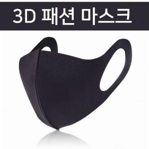 ★해돌전용구매상품★ 3D입체 연예인마스크 10매